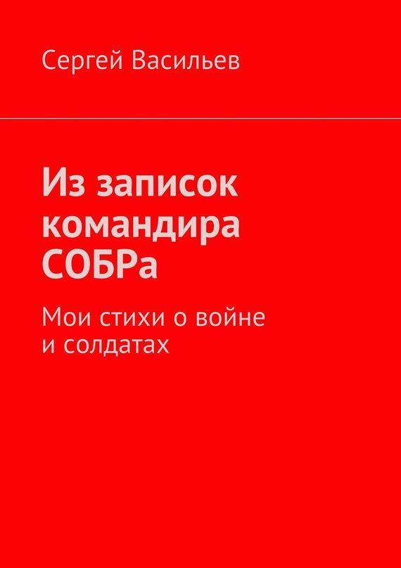 яркий рассказ в книге Сергей Васильев