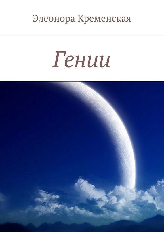 обложка книги static/bookimages/12/91/23/12912385.bin.dir/12912385.cover.jpg