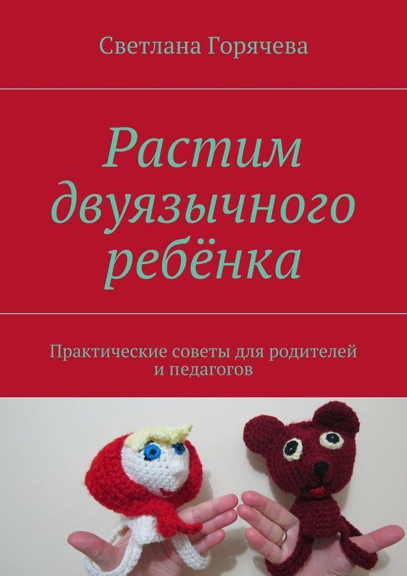 Светлана Горячева Растим двуязычного ребёнка консультирование родителей в детском саду возрастные особенности детей
