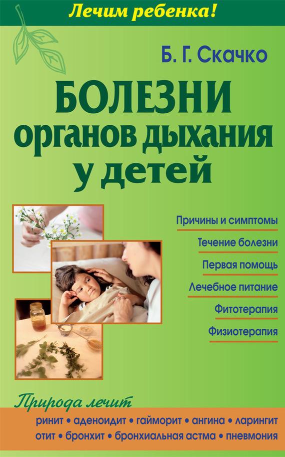 Б. Г. Скачко Болезни органов дыхания у детей