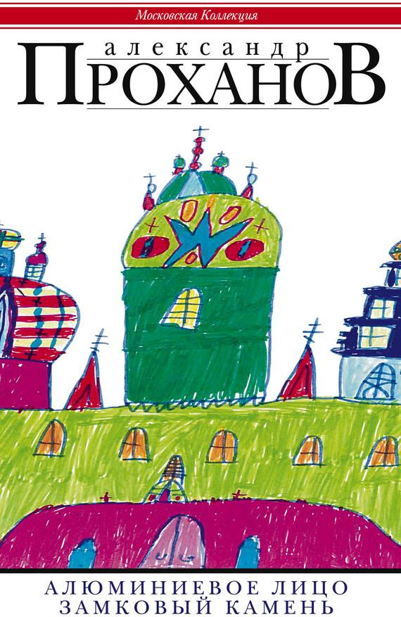 Александр Проханов Алюминиевое лицо. Замковый камень (сборник) александр проханов охотник за караванами