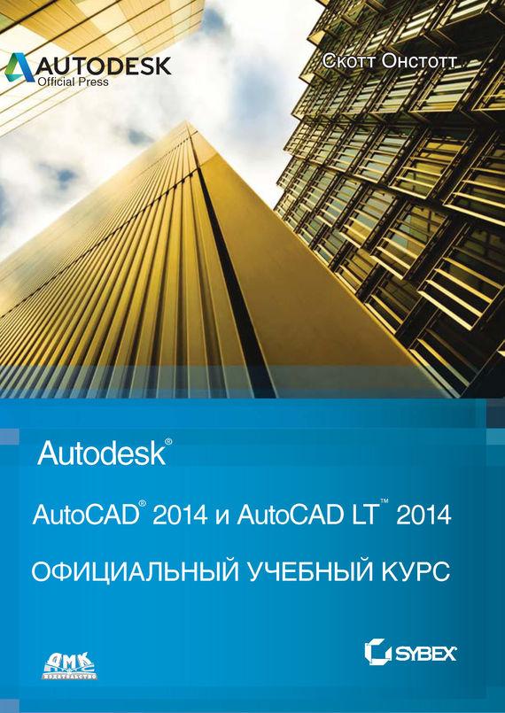 Скотт Онстотт AutoCAD® 2014 и AutoCAD LT® 2014 ISBN: 978-5-94074-895-3, 978-1-118-57509-3 autocad 2008 самое необходимое