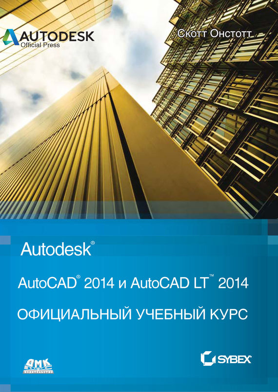 Скотт Онстотт AutoCAD® 2014 и AutoCAD LT® 2014 中文版autocad 2014简明实用教程(图解精华版 附光盘)