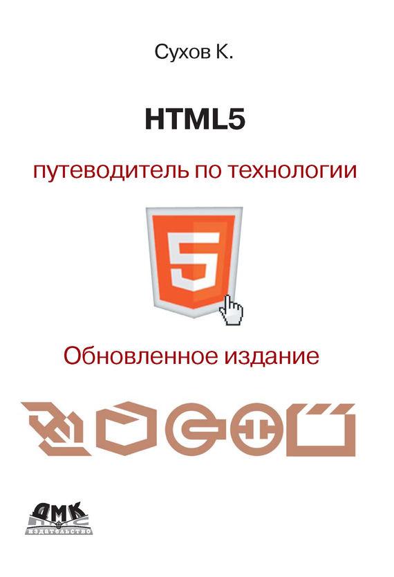 К. К. Сухов HTML5 – путеводитель по технологии html 5 путеводитель по технологии обновленное издание