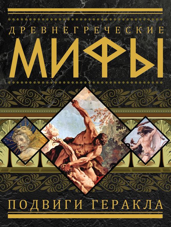 Отсутствует Древнегреческие мифы. Подвиги Геракла подвиги геракла cdmp3