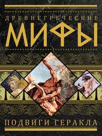 - Древнегреческие мифы. Подвиги Геракла