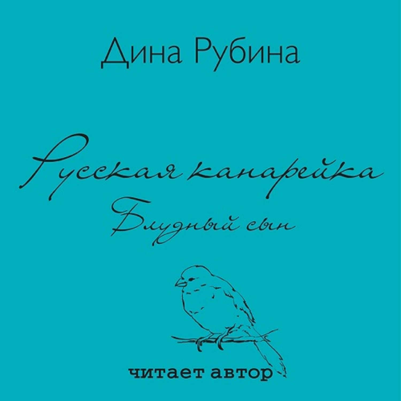 аудиокниги слушать онлайн автора Дина Рубина