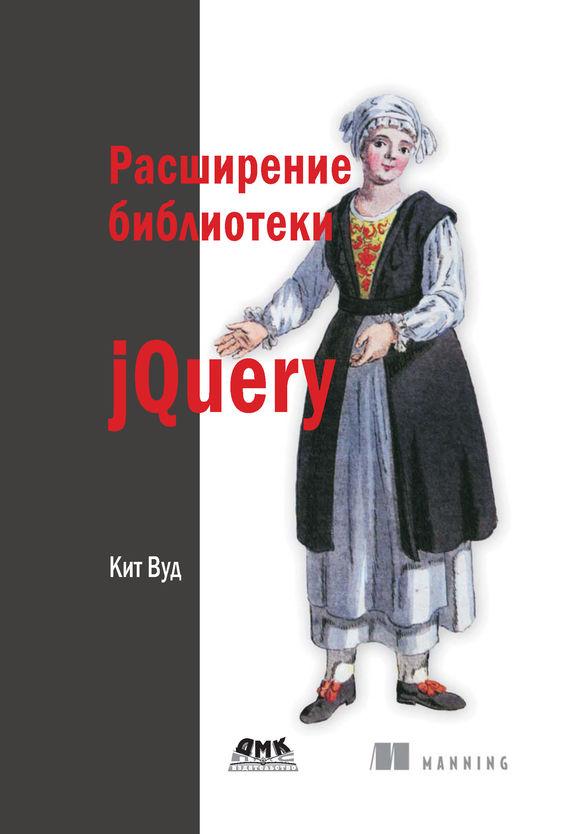 Кит Вуд Расширение библиотеки jQuery dane cameron html5 javascript and jquery 24 hour trainer
