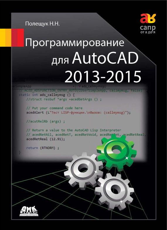 Николай Полещук Программирование для AutoCAD 2013–2015 j guenther guenther autocad – methods