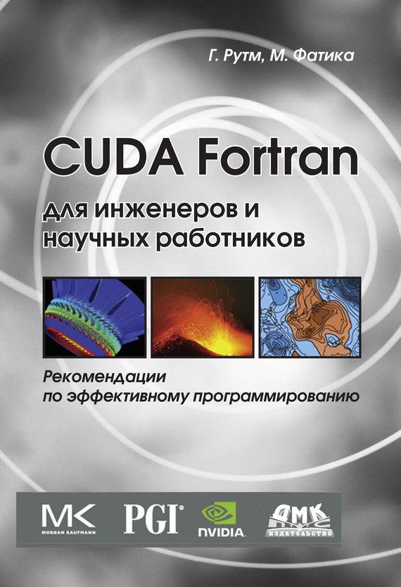 Грегори Рутш CUDA Fortran для инженеров и научных работников. Рекомендации по эффективному программированию на языке CUDA Fortran