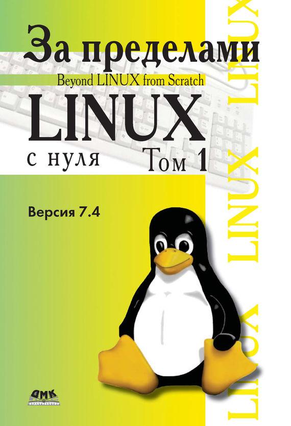 Команда разработчиков BLFS За пределами проекта «Linux® с нуля». Версия 7.4. Том 1 коровин в конец проекта украина