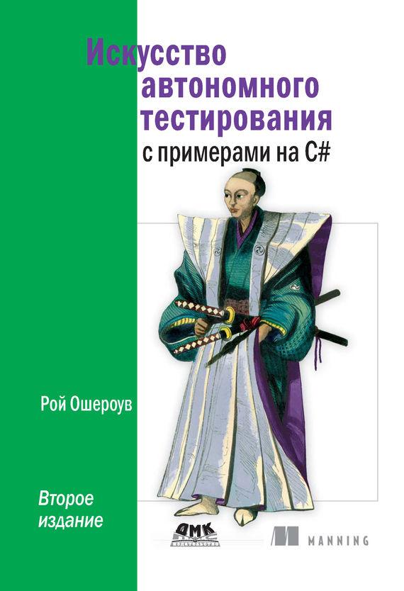 Электронная книга Искусство автономного тестирования с примерами на C#