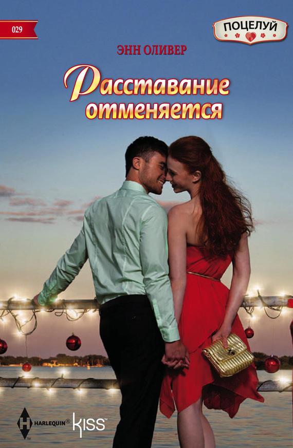 Короткие любовные романы фб2