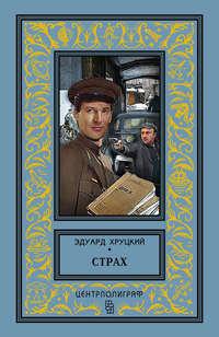 Хруцкий, Эдуард  - Страх (сборник)