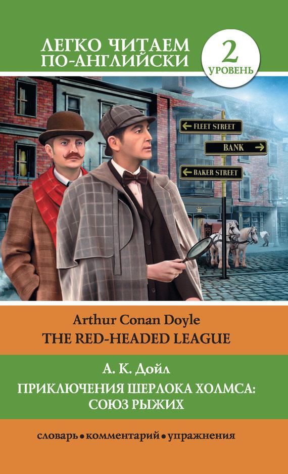 Артур Конан Дойл Приключения Шерлока Холмса: Союз Рыжих / The Red-Headed League артур конан дойл союз рыжих аудиоспектакль