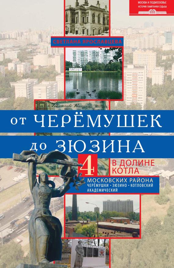 интригующее повествование в книге Светлана Ярославцева