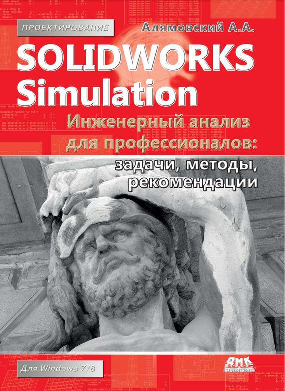 Андрей Алямовский SolidWorks Simulation. Инженерный анализ для профессионалов: задачи, методы, рекомендации solidworks 2009机械设计实例精解(附cd光盘1张)