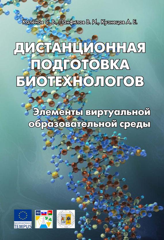 А. Е. Кузнецов Дистанционная подготовка биотехнологов. Элементы виртуальной образовательной среды