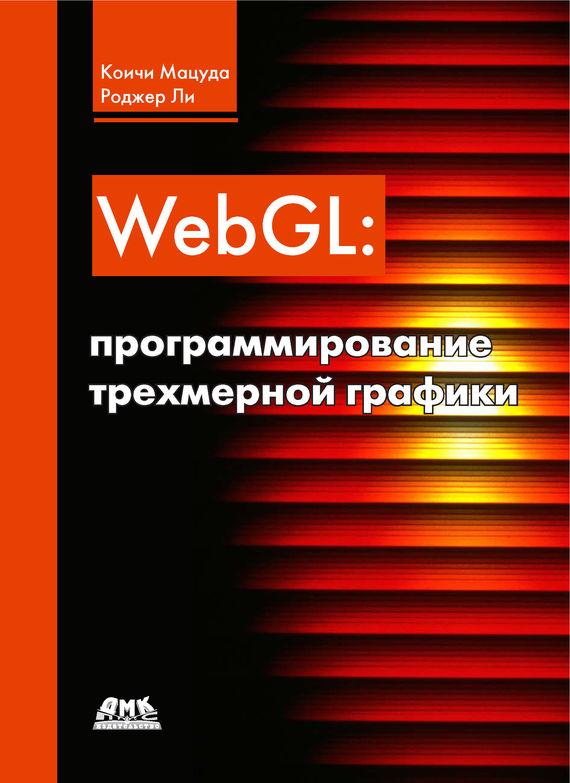 WebGL: программирование трехмерной графики от ЛитРес