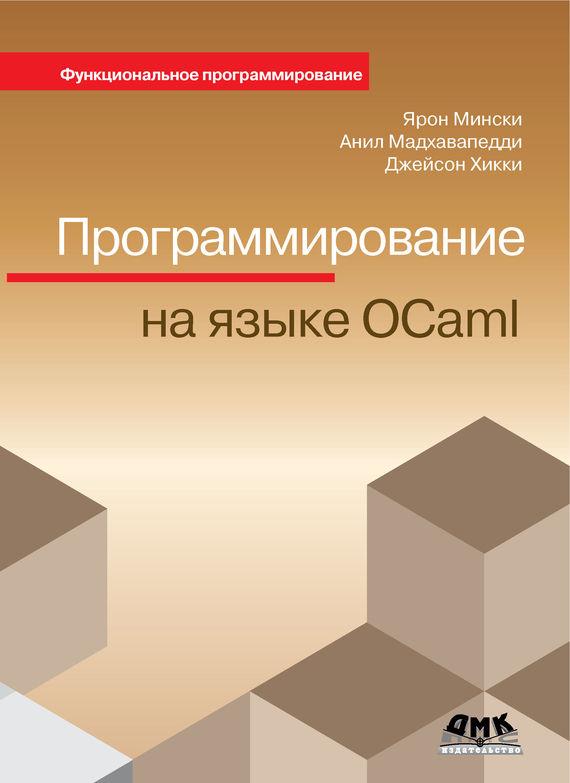 Программирование на языке OCaml от ЛитРес