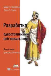 Миковски, Майкл С.  - Разработка одностраничных веб-приложений