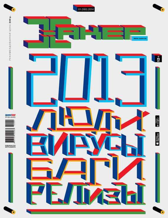 Отсутствует Журнал «Хакер» №01/2014 отсутствует журнал хакер 07 2014
