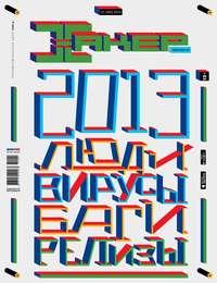 Отсутствует - Журнал «Хакер» &#847001/2014