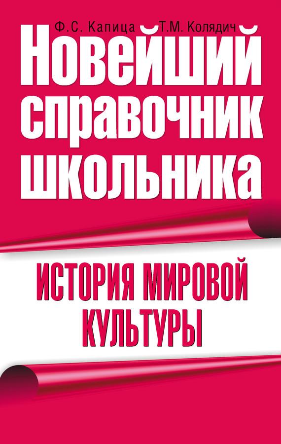Ф. С. Капица История мировой культуры