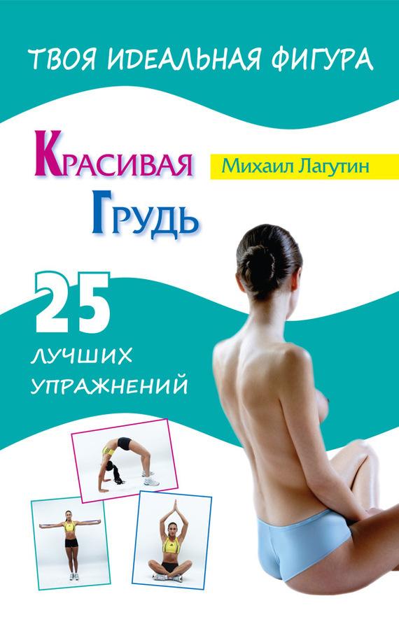 М. П. Лагутин Упругие ягодицы. 25 лучших упражнений