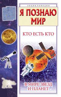 Шалаева, Г. П.  - Кто есть кто в мире звезд и планет