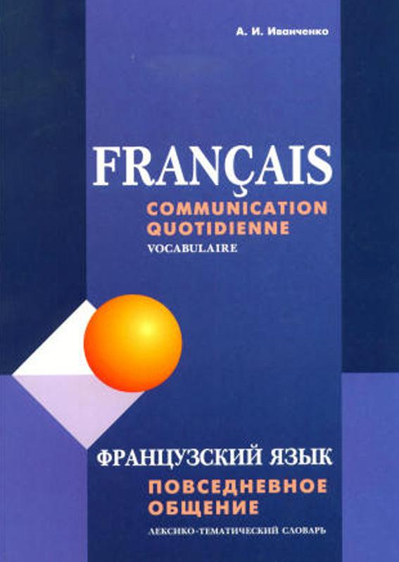 Французский язык. Повседневное общение. Лексико-тематический словарь