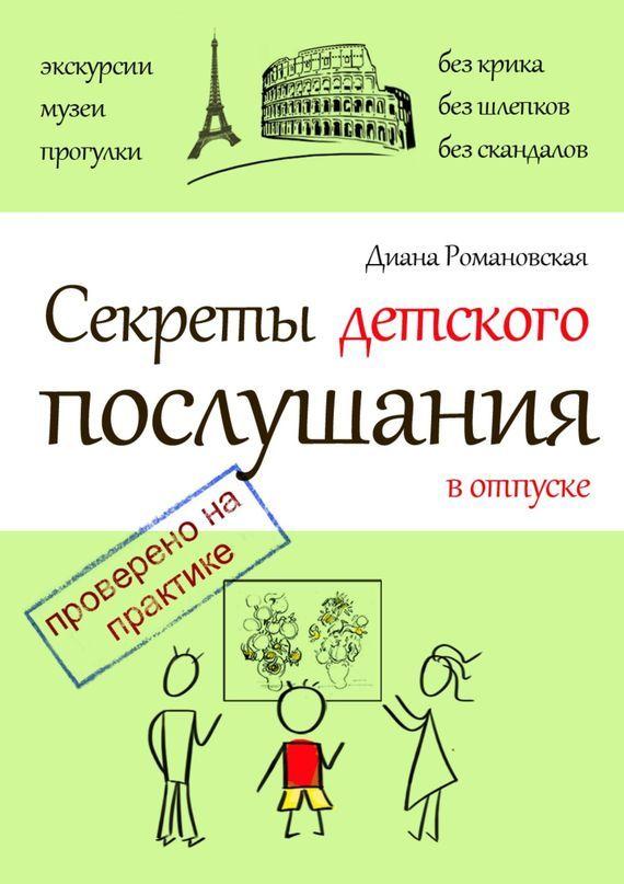 занимательное описание в книге Диана Романовская