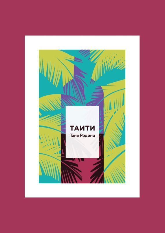 яркий рассказ в книге Таня Родина