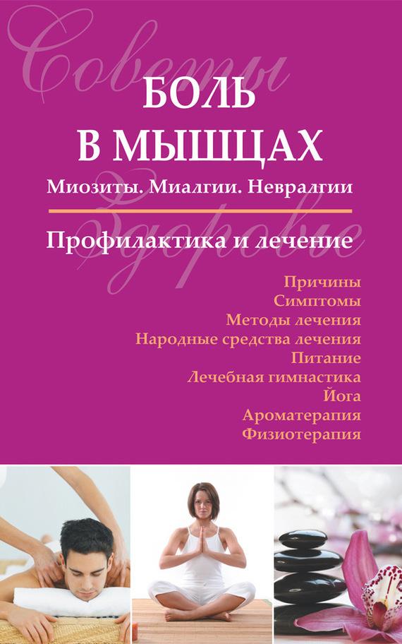 Отсутствует Боль в мышцах: Миозиты. Миалгии. Невралгии. Профилактика и лечение ISBN: 978-5-94666-664-0 малышева инна сергеевна варикоз ранние симптомы профилактика лечение isbn 978 5 9684 2200 2