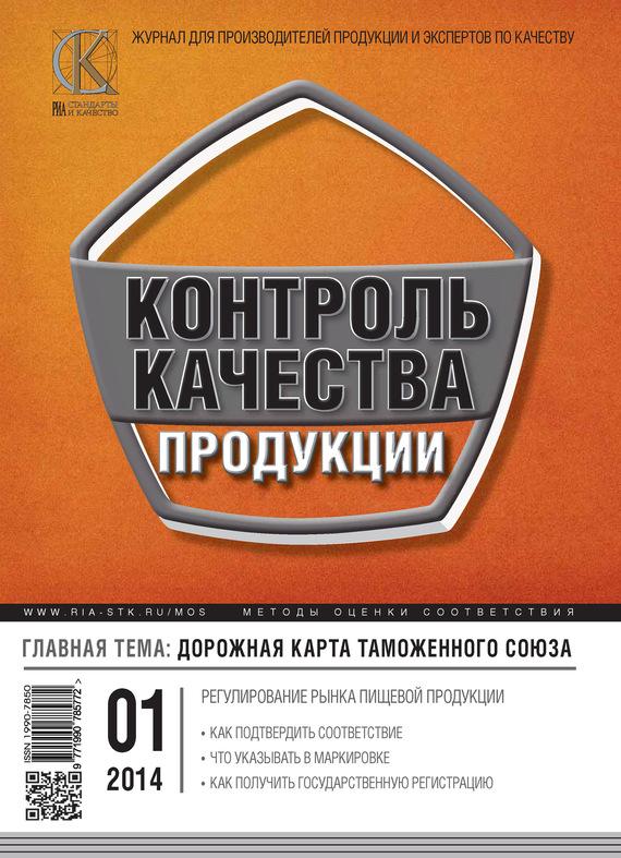 Контроль качества продукции № 1 2014 от ЛитРес