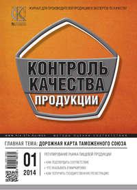 Контроль качества продукции № 9 2014
