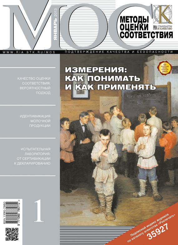Отсутствует Методы оценки соответствия № 1 2013