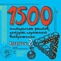 Андрей Ситников - 1500 интересных фактов, которые поражают воображение. Выпуск 2