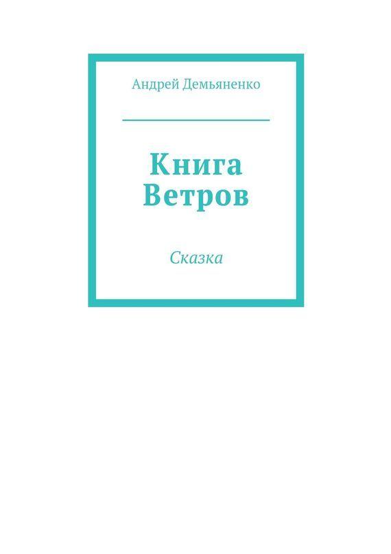 Книга Ветров