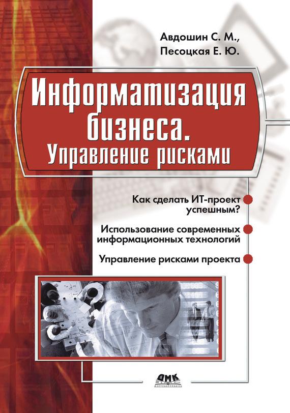 С. М. Авдошин Информатизация бизнеса. Управление рисками