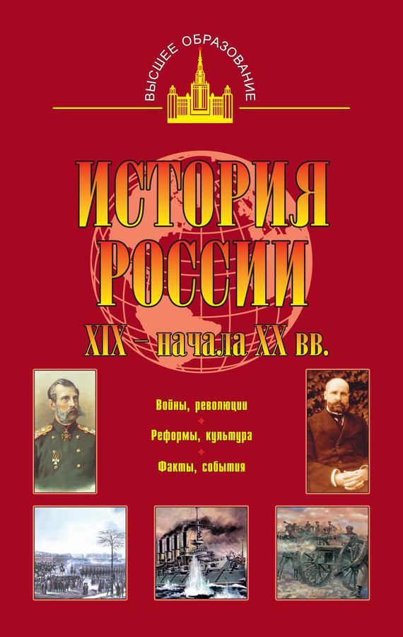 Николай Цимбаев бесплатно