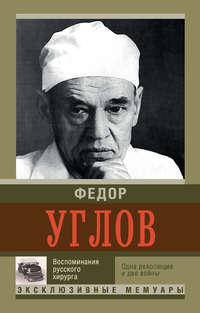 Углов, Федор  - Воспоминание русского хирурга. Одна революция и две войны