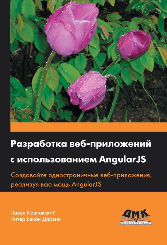 Павел Козловский Разработка веб-приложений с использованием AngularJS хортон а разработка веб приложений в reactjs