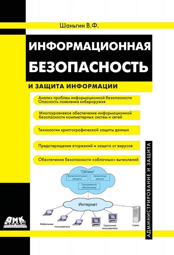 В. Ф. Шаньгин Информационная безопасность в ф шаньгин защита информации в компьютерных системах и сетях
