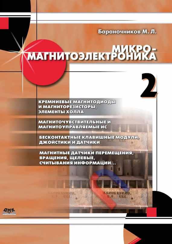 М. Л. Бараночников Микромагнитоэлектроника. Том 2
