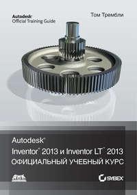 Трембли, Том  - Autodesk® Inventor® 2013 и Inventor LT™ 2013