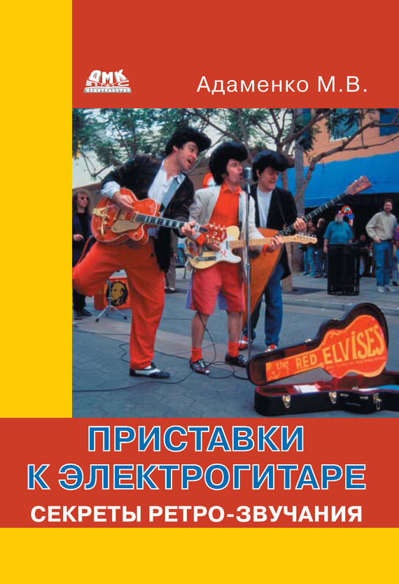 Михаил Адаменко Приставки к электрогитаре. Секреты ретро-звучания аксессуары для20игровых приставок