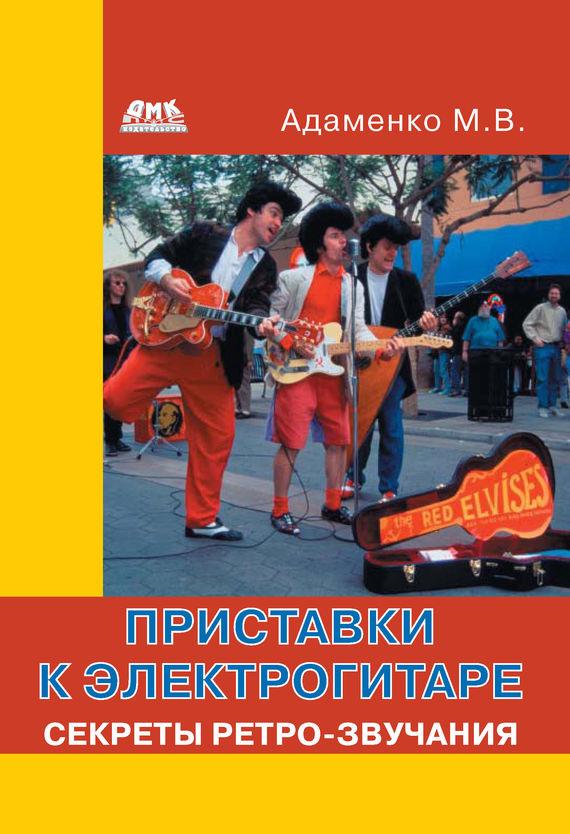 Михаил Адаменко Приставки к электрогитаре. Секреты ретро-звучания михаил адаменко приставки к электрогитаре секреты ретро звучания