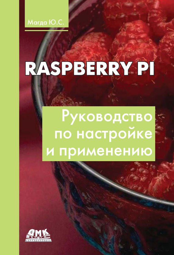 Юрий Магда Raspberry Pi. Руководство по настройке и применению отсутствует евангелие на церковно славянском языке