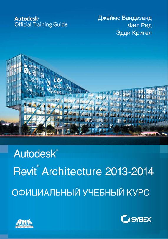 Джеймс Вандезанд Autodesk© Revit© Architecture 2013–2014 mastering autodesk revit mep